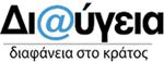 Δι@ύγεια - Διαφάνεια στο Κράτος