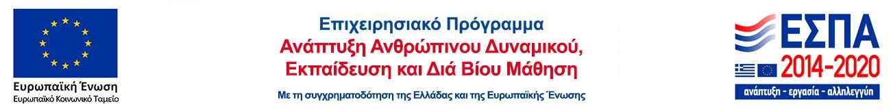 logo2014-2020