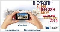 Διαγωνισμός Φωτογραφίας «Η Ευρώπη στην περιοχή μου 2014»»