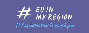 Διαγωνισμός Φωτογραφίας «Η Ευρώπη στην περιοχή μου»