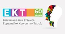 1957-2017: 60 χρόνια ΕΚΤ